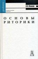 Основы риторики:  Учебное пособие для вузов.