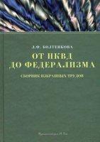 От НКВД до федерализма:  сборник избранных трудов