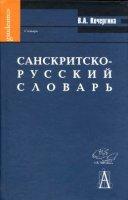 Санскритско - русский словарь:  Около 30 000 слов
