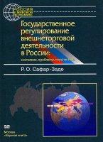 Государственное регулирование внешнеторговой деятельности в России:  состояние,  проблемы,  перспективы