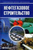Нефтегазовое строительство.  Учебное пособие.