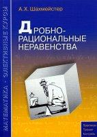 Дробно - рациональные неравенства.   -  3 - е изд. ,  испр. и доп.