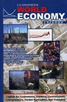 World Economy:  English for:  Economists,  Bankers,  Businessmen,  Entrepreneurs,  Market Specialists,  and Manaders / Мировая экономика