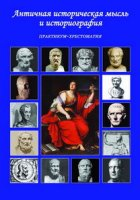 Античная историческая мысль и историография.  Практикум - хрестоматия.  Учебное пособие для вузов
