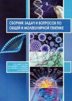 Задачи по современной генетике:  Учебное пособие для вузов