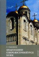 Люди и камни северо - восточной Руси.  XII в.  2 - е издание,  исправленное и дополненное