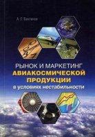 Рынок и маркетинг авиакосмической продукции в условиях нестабильности:  монография