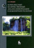 Комплексный количественный анализ информации в инженерной геологии :  учебное пособие.