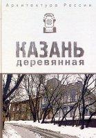 Архитектура России.  Казань деревянная:  альбом.