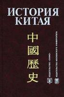 История Китая.  Учебник.