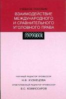 Взаимодействие международного и сравнительного уголовного права:  учебное пособие.