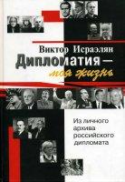 Дипломатия  -  моя жизнь  (из личного архива  российского дипломата)