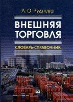 Внешняя торговля:  Словарь - справочник