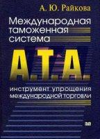 Международная таможенная система А. Т. А.  — инструмент упрощения международной торговли