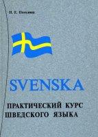 Практический курс шведского языка + аудиоприложение 2 CD.