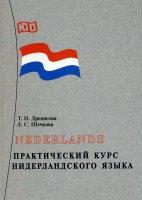 Практический курс нидерландского языка + аудиоприложение 2 CD.   —4 - е изд. ,  перераб.  и доп.