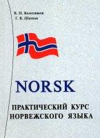 Практический курс норвежского языка + аудиоприложение 2 CD.  — 5 - е изд. ,  исправ.