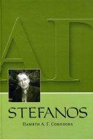Stefanos:  Сборник научных работ памяти А.  Г.  Соколова