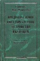 Предполагаемое государственное устройство в будущем:  Сборник архивных материалов и статей.