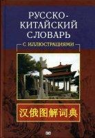 Русско - китайский иллюстрированный словарь.