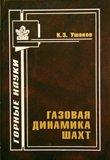 Газовая динамика шахт.   -  2 - е изд. ,  перераб.  и доп.