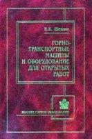 Горно - транспортные машины и оборудование для открытых работ:  Учеб.  пособие.   -  4 - е изд.