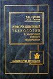 Информационные технологии в экономике горного предприятия:  Учеб.  пособие.