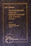Теоретические основы электротехники для горных вузов.  Ч. 1.  Линейные электрические цепи:  Учеб.  пособие.