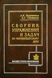 Сборник упражнений и задач по маркшейдерскому делу:  Учеб.  пособие.