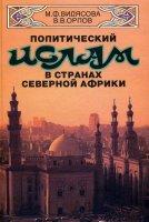 Политический ислам в странах Северной Африки.  История и современное состояние.
