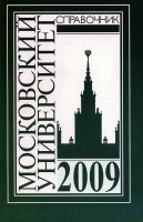 Справочник для поступающих в Московский университет в 2009г.
