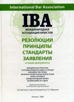 IBA — МЕЖДУНАРОДНАЯ АССОЦИАЦИЯ  ЮРИСТОВ:   Резолюции,  принципы,  стандарты,  заявления и иные документы