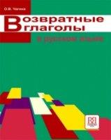 Возвратные глаголы в русском языке.  Описание и употребление.