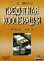 Кредитная кооперация.  Учебное пособие.
