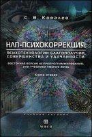 Восточная версия нейропрограммирования,  или учебники умения жить.  Книга 2.  НЛП - психокоррекция.  Психотехнологии благополучия,  совершенства и удачливости.