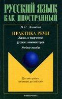 Практика речи.  Жизнь и творчество русских композиторов.