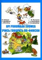 Учись говорить по - фински.  — 4 - е изд.  + аудиоприложение 3 CD