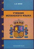 Учебник испанского языка.  Учебное пособие