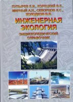 Инженерная экология.  Энциклопедический справочник.
