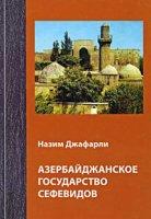 Азербайджанское государство Сефевидов  (государственный строй) .
