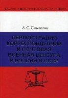 Перлюстрация  корреспонденции и почтовая военная цензура в России и СССР.