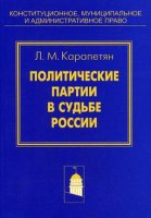 Политические партии в  судьбе России.