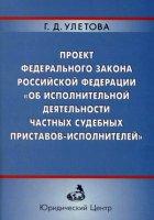 Проект федерального закона Российской федерации `Об исполнительной деятельности частных судебных приставов - исполнителей`  (Авторский  проект)  2 - е издание,  переработанное и дополненное.