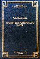 Теория бухгалтерского учета:  Учебное пособие.