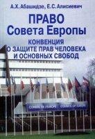 Право Совета Европы.  Конвенция о защите прав человека и основных свобод:  Учебное пособие.
