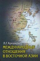 Международные отношения в Восточной Азии.  Угрозы и надежды.