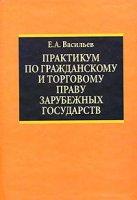 Практикум по гражданскому и торговому праву зарубежных государств:  Учебное пособие.
