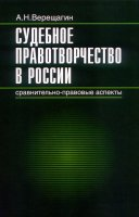 Судебное правотворчество в России.  Сравнительно - правовые аспекты.