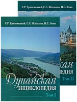 Дунайская энциклопедия в 2 - х т.
