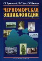Черноморская энциклопедия.